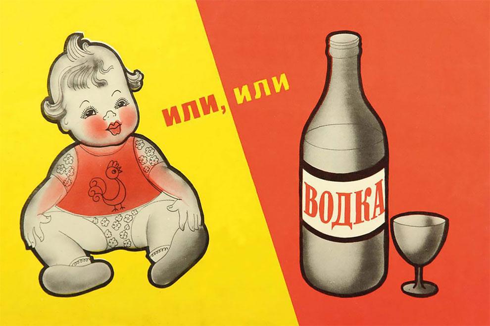 Антиалкогольные Плакаты (3).jpg