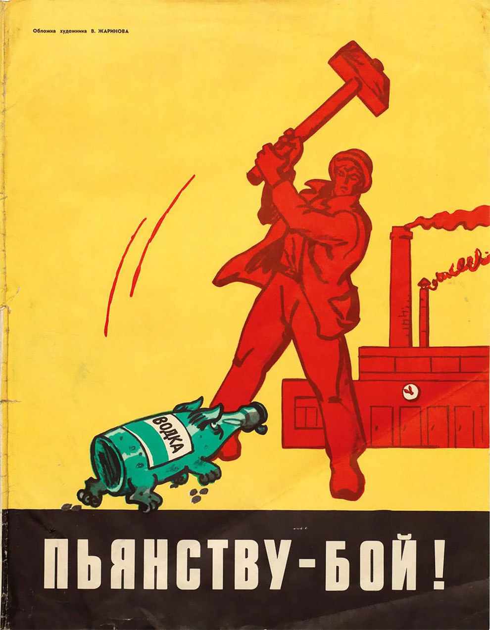 Антиалкогольные Плакаты (4).jpg