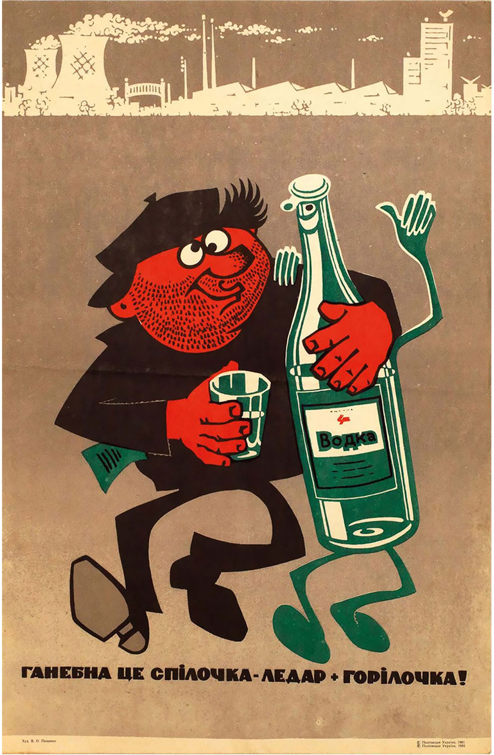 Антиалкогольные Плакаты (7).jpg