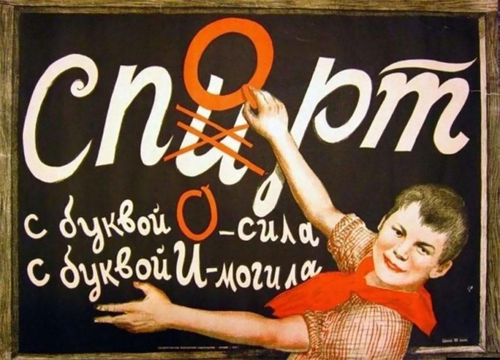 Антиалкогольные Плакаты (10).jpg