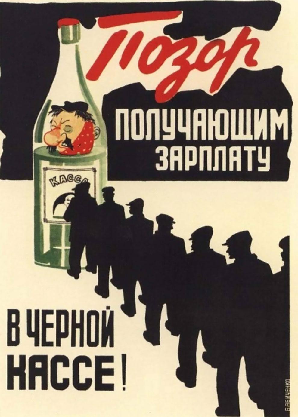 Антиалкогольные Плакаты (11).jpg