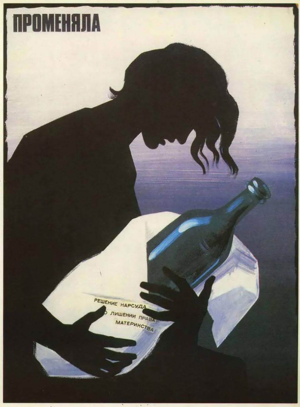 Антиалкогольные Плакаты (16).jpg