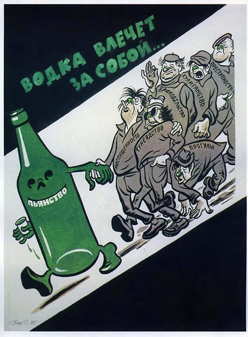 Антиалкогольные Плакаты (17).jpg
