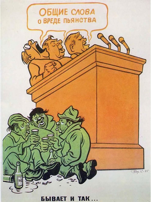Антиалкогольные Плакаты (18).jpg