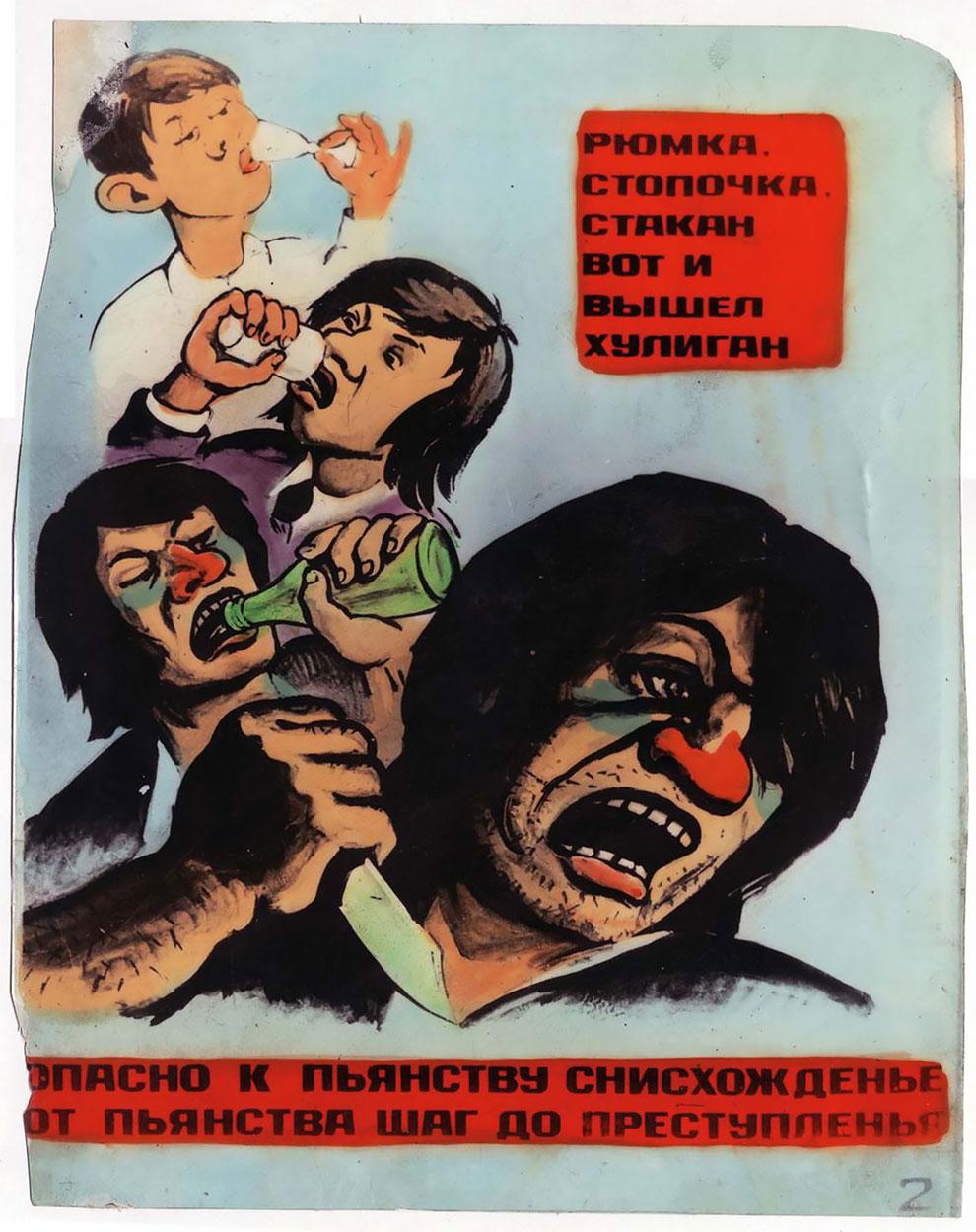 Антиалкогольные Плакаты (19).jpg