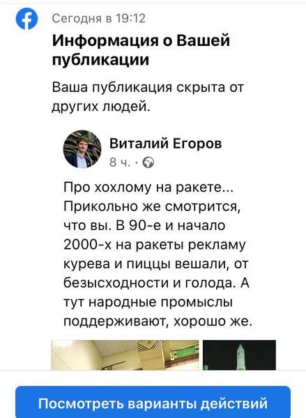 Facebook заблокировала пост из-за «хохломы» 10.jpg