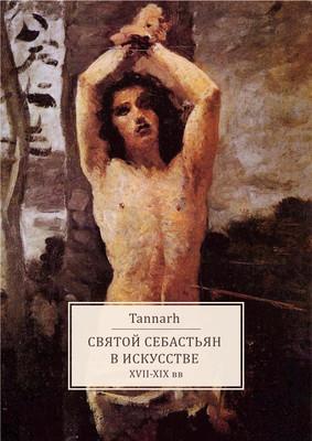 Tannarh. Святой Себастьян в искусстве 17-19 вв. (283 произведения)