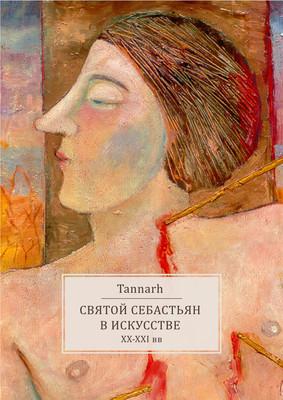 Tannarh. Святой Себастьян в искусстве 20-21 вв. (243 произведения)