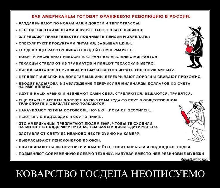 коварныйгосдеп