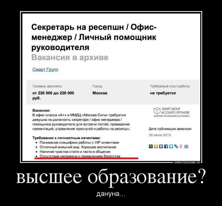 681686_vyisshee-obrazovanie_demotivators_ru