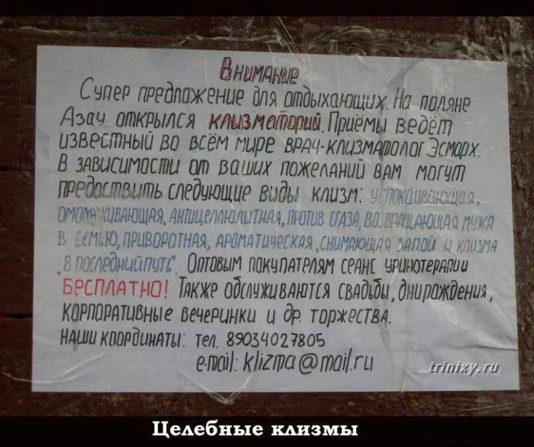 prikoluhi_70 клизматорий
