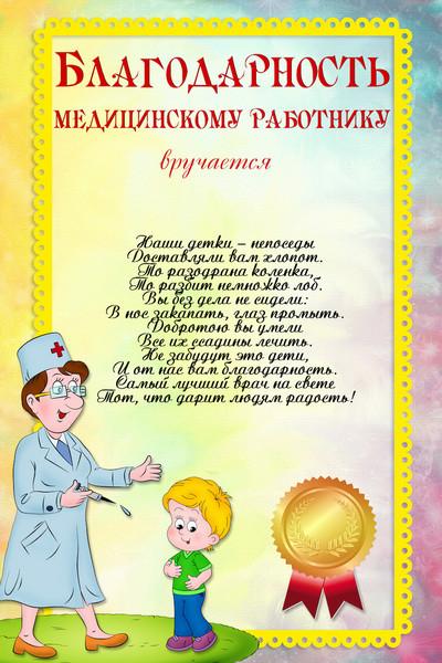Поздравление на выпускной в детском саду медсестре