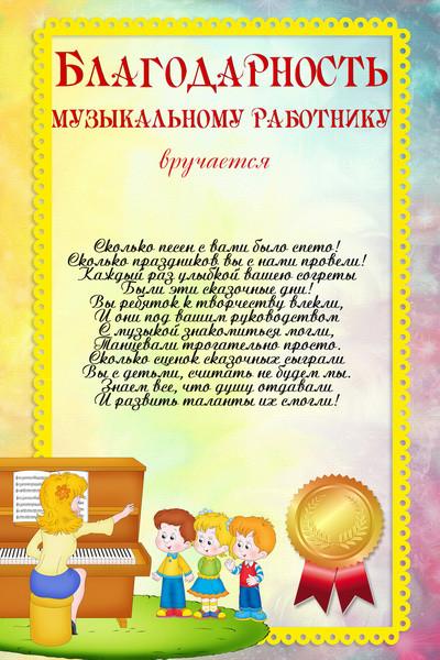 Поздравления родителей для сотрудников детского сада