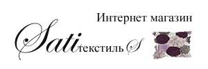 SatiтекстильS