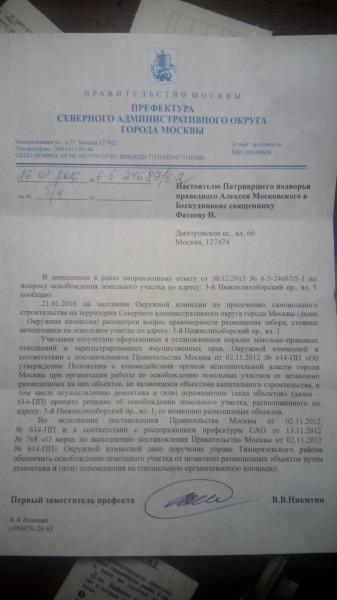 Неисполняемый документ префектуры САО
