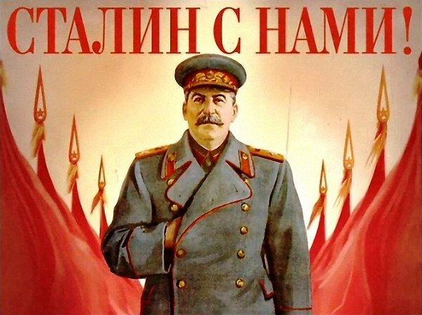 Фрагмент плаката времён Советского Союза. На фото Сталин.
