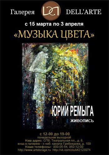 афиша выставки Юрия Ремыги