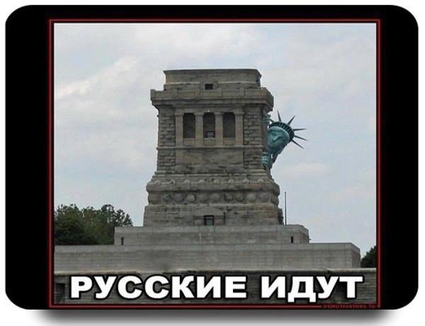 русские идут.jpg