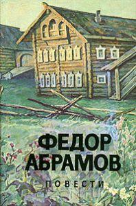 Федор Абрамов. Деревянные кони