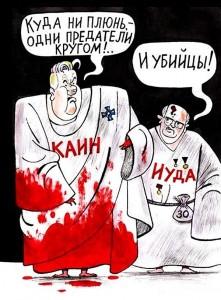 Ельцин Горбачёв карикатура предатели и убийцы