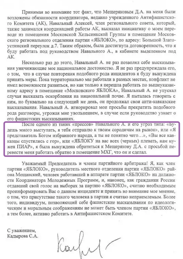 Навальный еврейский националист