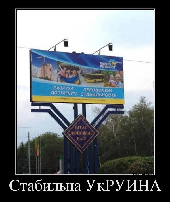 красивые демотиваторы украина стена понравился вот