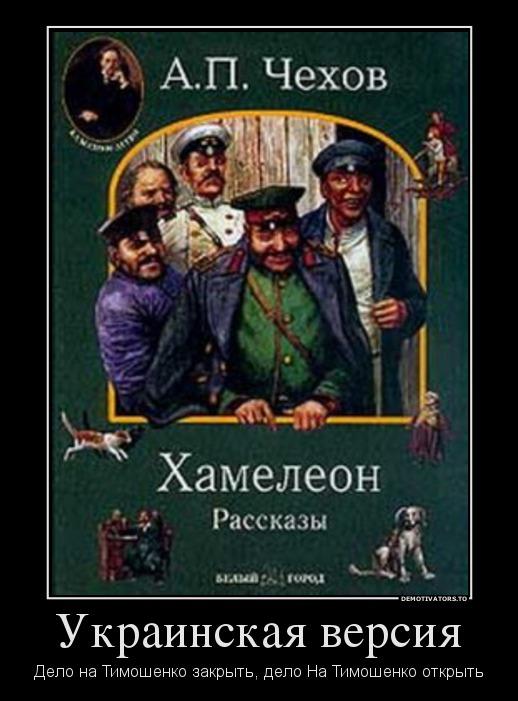 картинка книги хамелеон чехов посуточно однокомнатная