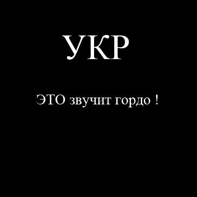 укрБез имени-1
