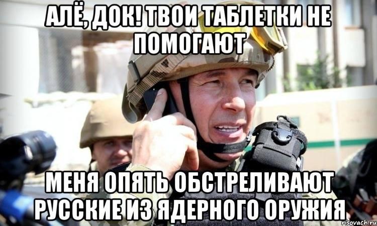 ВСУ не используют кассетные боеприпасы на Донбассе, - Минобороны - Цензор.НЕТ 6951