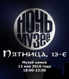_nm2016