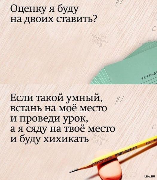 учителя2