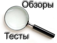 Обзоры и тесты в моём журнале