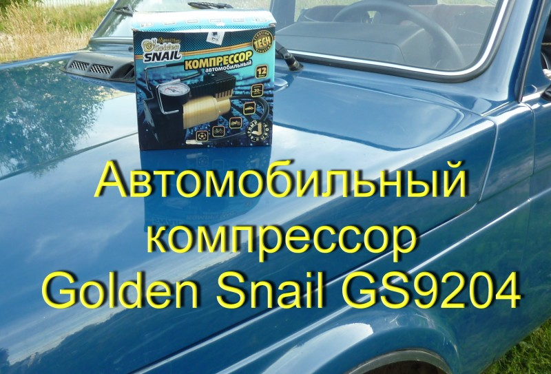 Golden Snail GS 9204 (1).jpg