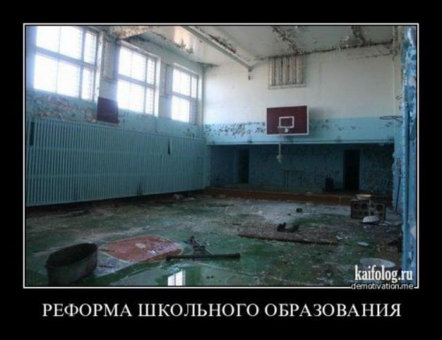 Школа Демотиватор