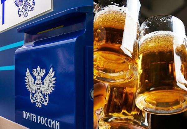 почта пиво