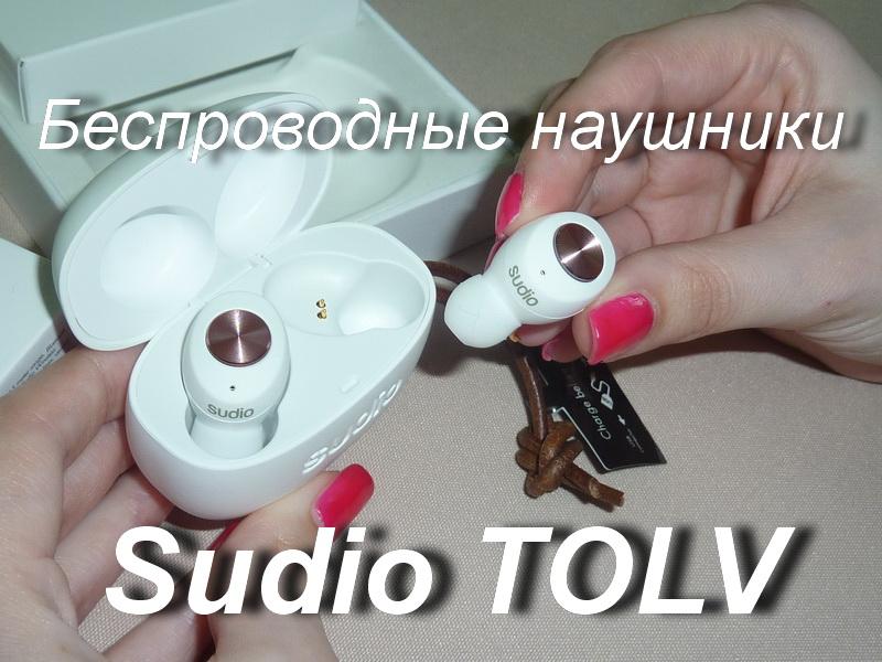 Беспроводные наушники Sudio TOLV