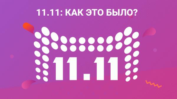 Итоги и рекорды крупнейшей распродажи 11.11 на AliExpress 11.11