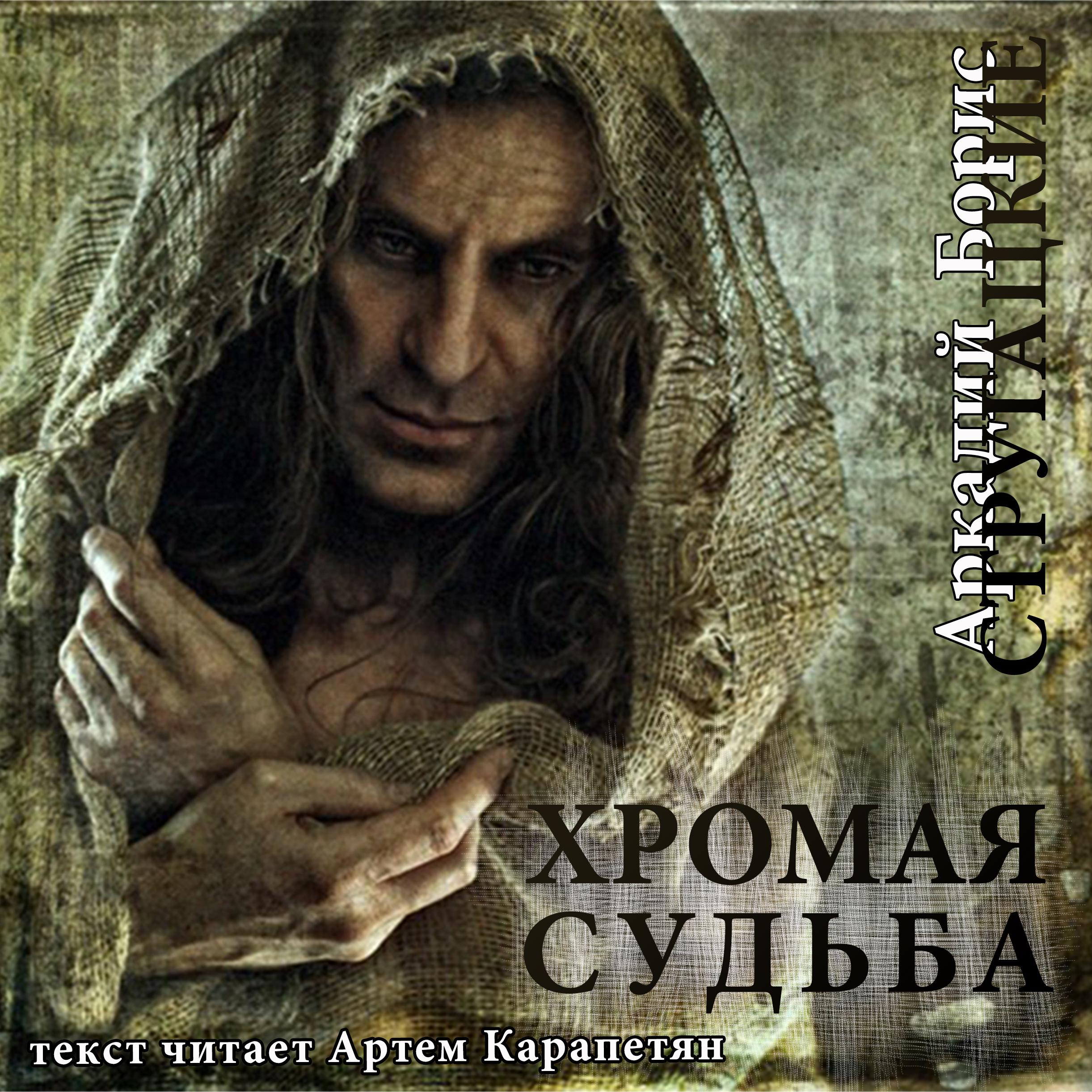 hromaya_sudba