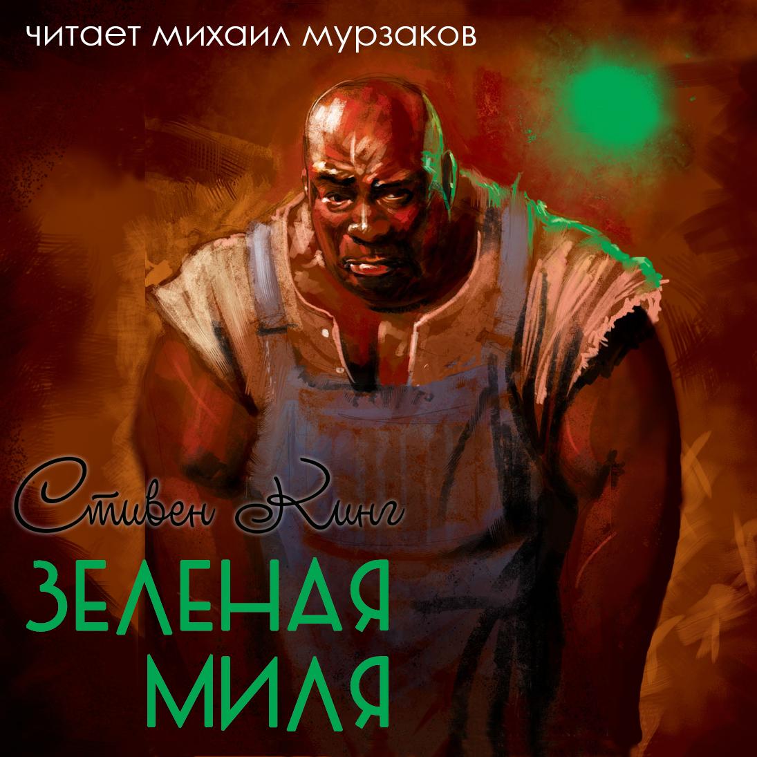 zelenaya_milya_3