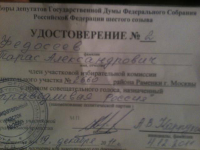 Блогер Тарас Федосеев о фальсификациях на избирательном участке