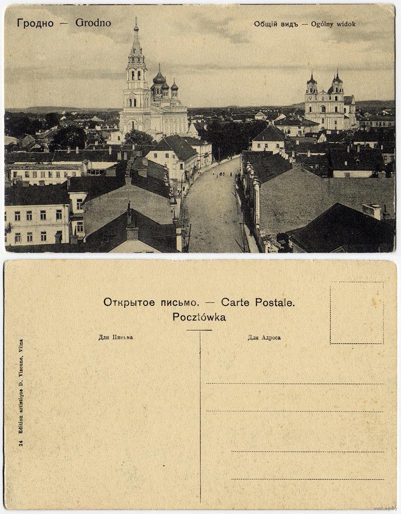 Почтовые открытки в гродно, рисунок