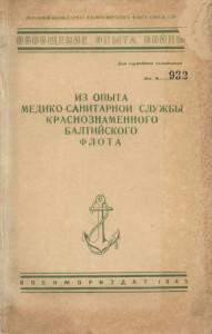 Санслужба КБФ0001