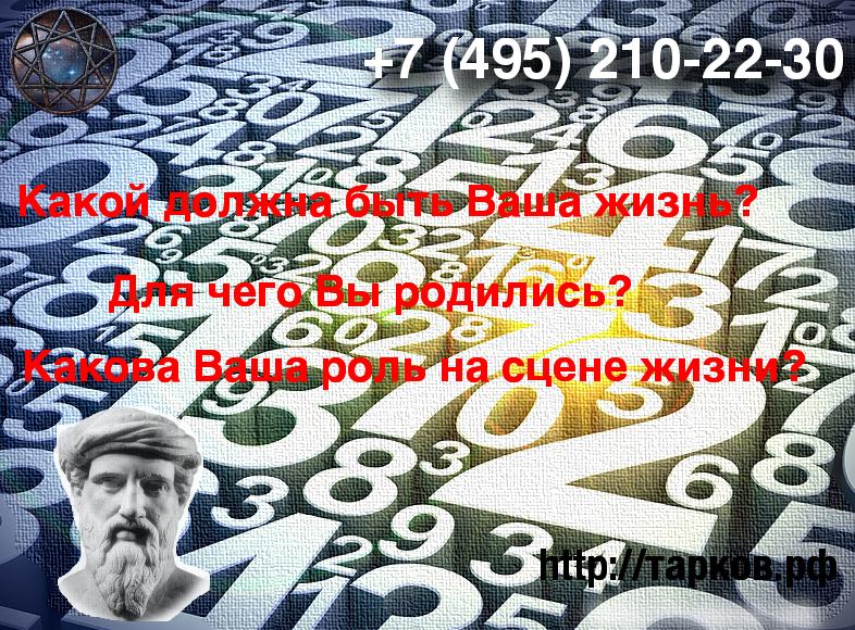 Числоскоп, пифагорейская нумерология