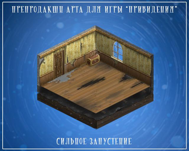 Stadiya Zapusteniya 01