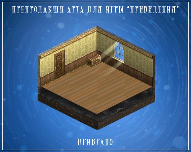 Stadiya Zapusteniya 03