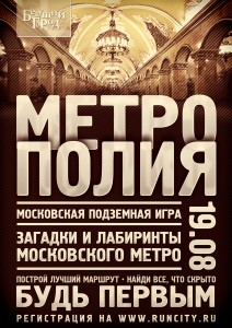 BG_Metro_Msk_poster_A4