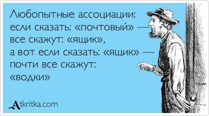 atkritka_ЯЩИК