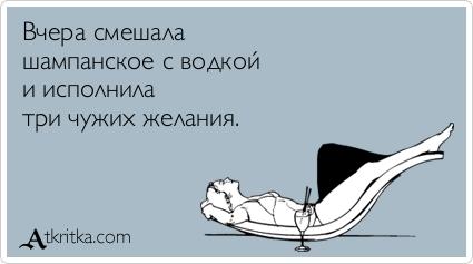 atkritka_vodka_champan