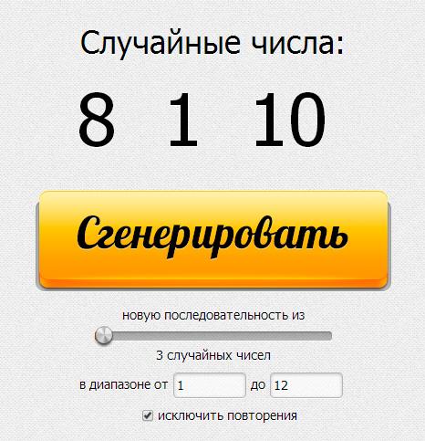 random_rozygrush