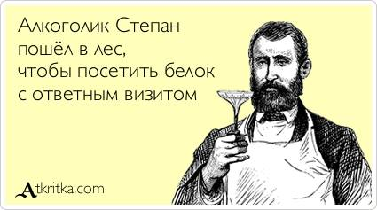atkritka_отетный визит